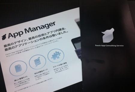 Fenrir App Manager