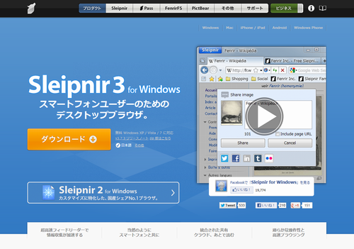 Sleipni3 for Windows Web