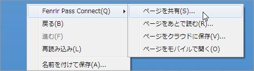 Sleipnir 4 for Windows Fenrir Pass Connect のサブグループ化