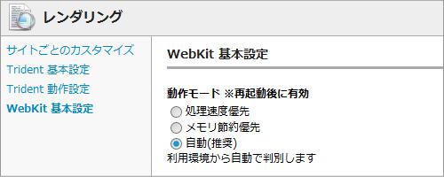 Sleipnir 4 for Windows レンダリングエンジンの動作モード