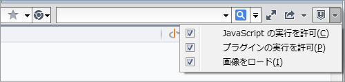 Sleipnir 4 for Windows クイックセキュリティ