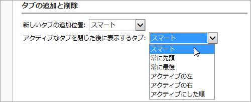 Sleipnir 4 for Windows スマートタブ