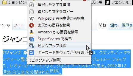 ピックアップ検索