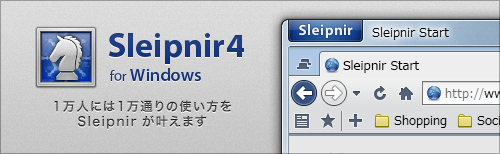 Webブラウザ Sleipnir 4 for Windows