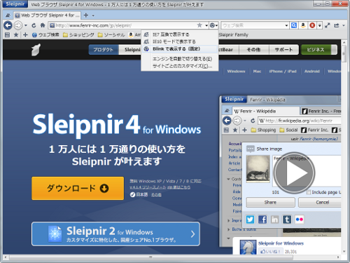 sleipnir for window 4.3.0 blink