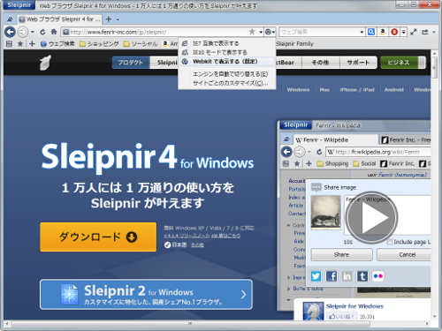 sleipnir for window 4.1.4 webkit