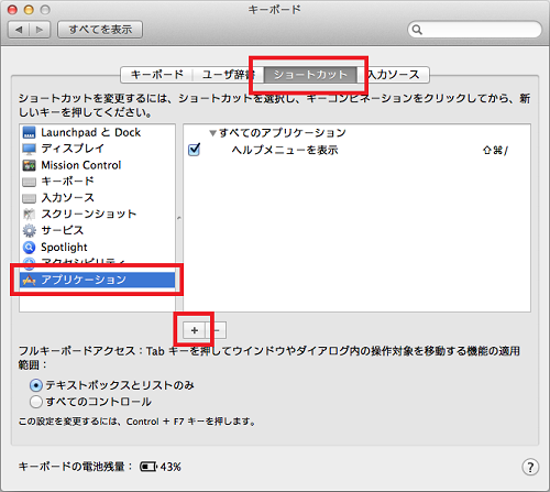 key_customize_mac_1