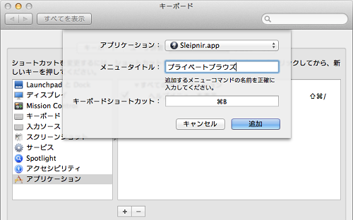key_customize_mac_2