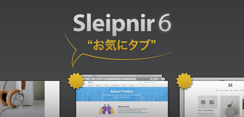 Webブラウザ Sleipnir 6 for Windows