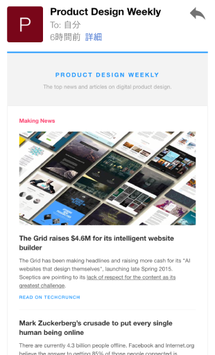 ProductDesignWeekly_mail